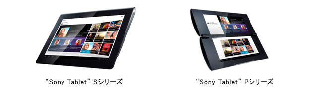 """Sony Tablet"" Sシリーズ/""Sony Tablet"" Pシリーズ"