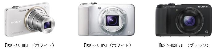 左:『DSC-WX100』(ホワイト)、中央:『DSC-HX10V』(ホワイト)、右:『DSC-HX30V』(ブラック)