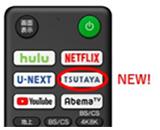ネット動画ボタンの追加など、使いやすさが向上した無線リモコン