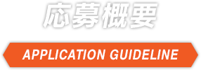 応募概要 APPLICATION GUIDELINE