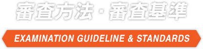審査方法・審査基準 EXAMINATION GUIDELINE & STANDARDS