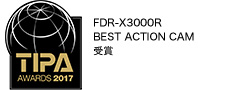 TIPA AWARDS 2017 FDR-X3000R BEST ACTION CAM受賞