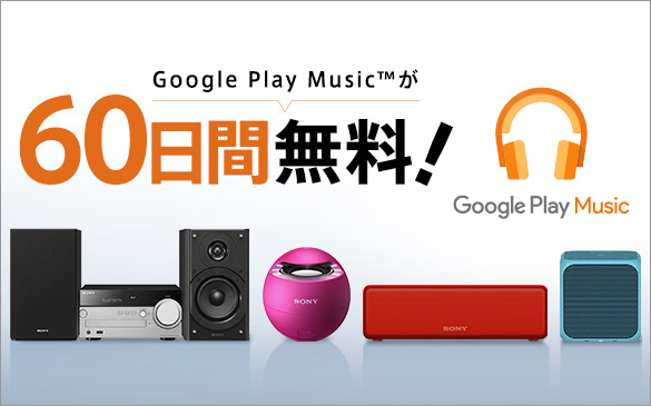 Google Play Music���͂��߂悤