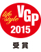 VGP2015 受賞