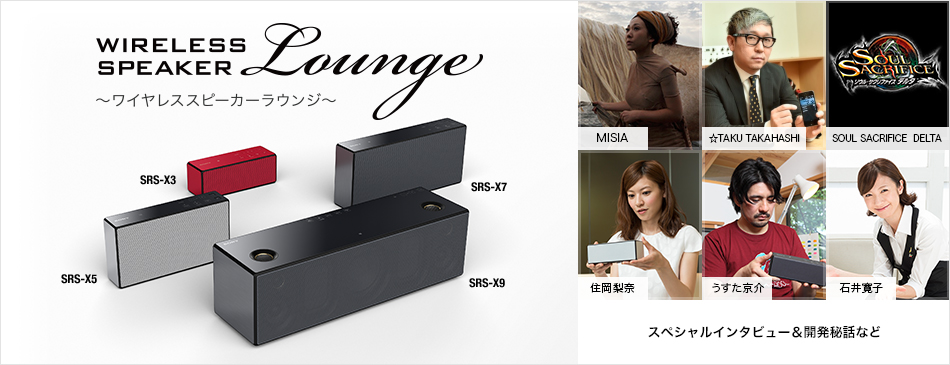 WIRELESS SPEAKER Lounge