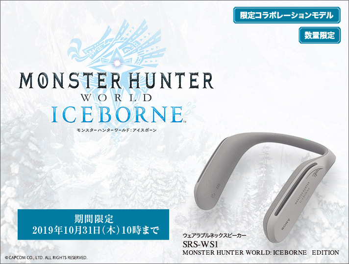 ウェアラブルネックスピーカー『MONSTER HUNTER WORLD: ICEBORNE』 EDITION