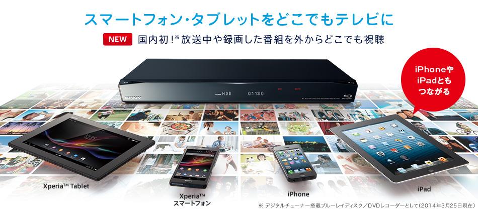 スマートフォン・タブレットをどこでもテレビに 国内初!※放送中や録画番組を外からどこでも視聴