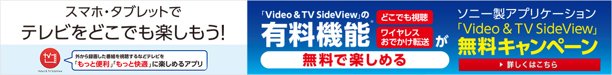 Video&TV SideView無料キャンペーン