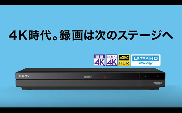 レコーダー sony ブルーレイ 【2020年最新版】テレビと同じメーカー?ブルーレイレコーダーの選び方とおすすめ!