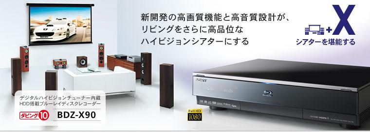 新開発の高画質機能と高音質設計が、リビングをさらに高品位なハイビジョンシアターにする