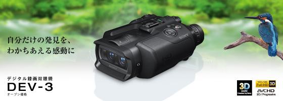 DEV-3 特長 : 充実の録画機能 | デジタル録画双眼鏡 | ソニー