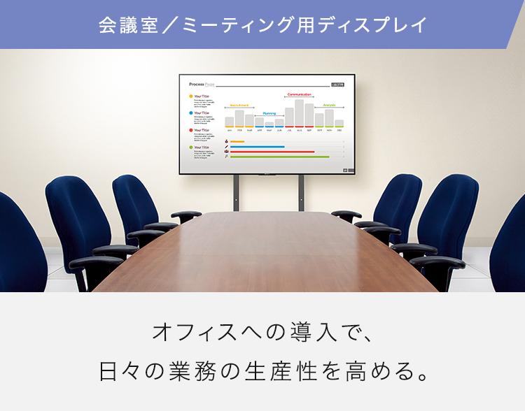 会議室/ミーティング用ディスプレイ | 業務用ディスプレイ・テレビ ...
