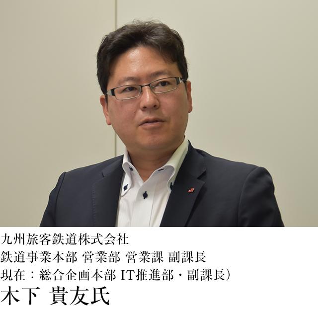 九州旅客鉄道株式会社様|導入事...