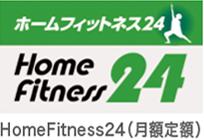 HomeFitnees24(月額定額)