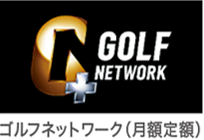 ゴルフネットワーク(月額定額)