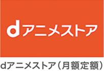 dアニメストア(月額定額)
