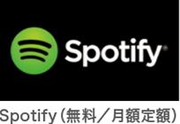 Spotify(無料/月額定額)