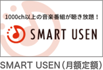 SMART USEN(月額定額)
