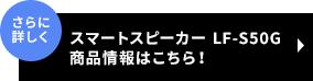 スマートスピーカー LF-S50G 商品情報はこちら!