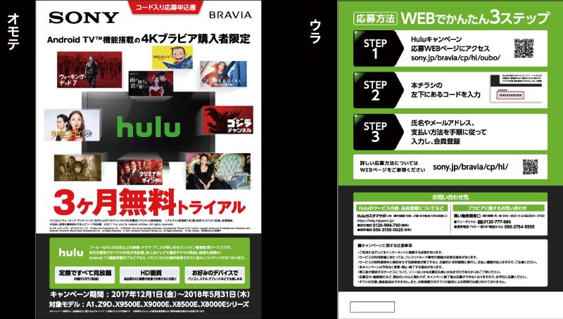 Hulu Android TV機能搭載の4Kブラビア購入者限定 3ヶ月無料