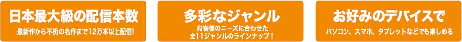 日本最大級の配信本数・多彩なジャンル・お好みのデバイスで楽しめる
