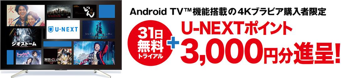 U-NEXT Android TV™ 機能搭載の4Kブラビア購入者限定 31日無料トライアル プラスU-NEXTポイント3000円分進呈