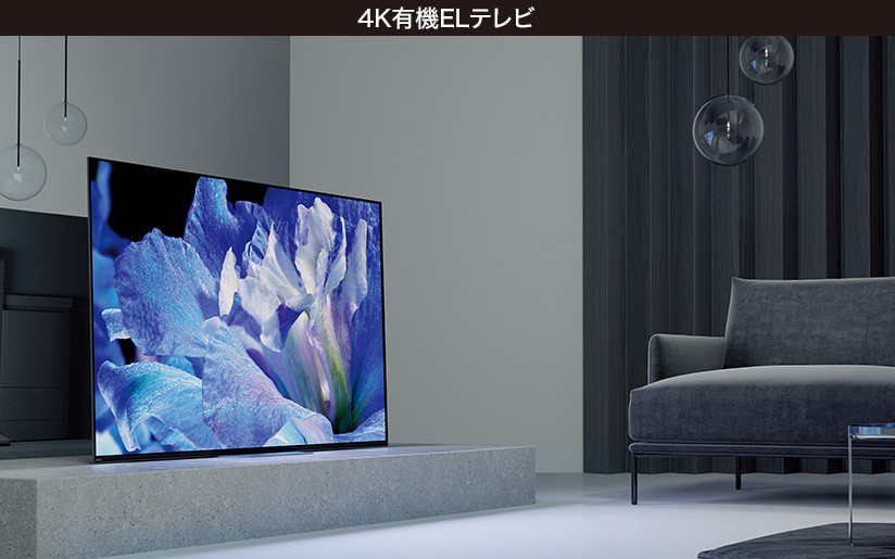 4K有機ELテレビ A8Fシリーズ
