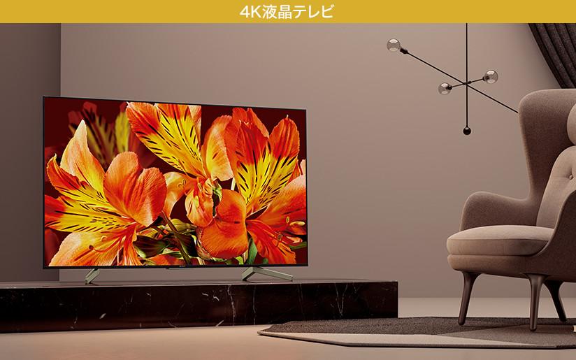 4K液晶テレビ X8500Fシリーズ