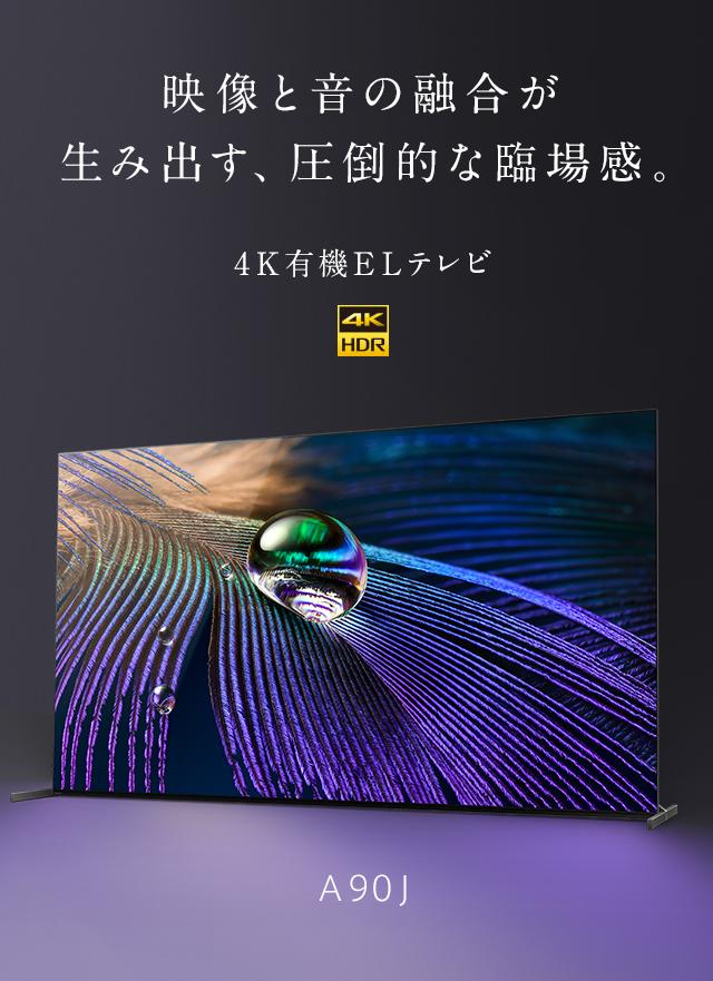 ブラビア 有機 el A1シリーズ テレビ ブラビア ソニー