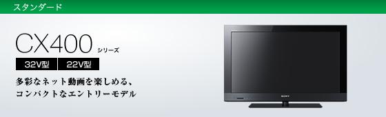 CX400シリーズ 新高画質回路「X-Reality(エックスリアリティ)」と「人感センサー」搭載。ネット動画も手軽に楽しめる、コンパクトなスタンダードモデル