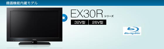 EX30Rシリーズ