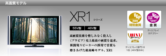 http://www.sony.jp/bravia/tmp_include/images/XR1_main.jpg