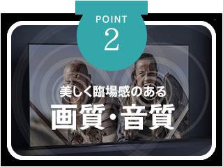 サイズ 選び方 テレビ