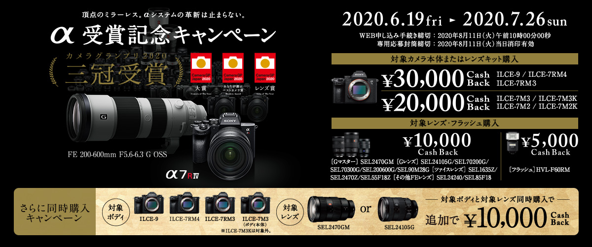 https://www.sony.jp/camera/campaign/cb20ffml_summer/images/mainvisual.jpg