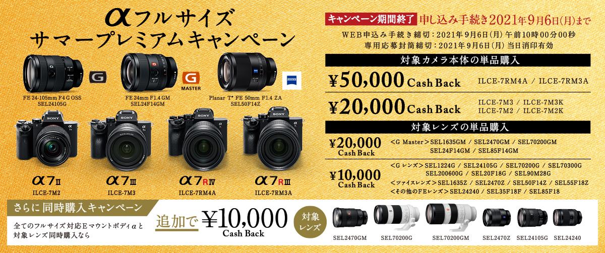 キャンペーン期間中に、対象のカメラ本体またはレンズをご購入いただき所定の応募方法でご応募いただいたお客様全員に、最大5万円のキャッシュバック。キャンペーン期間:2021年6月25日(金)~2021年8月1日(日)【WEB申し込み手続き締切】2021年8月16日(月)午前10時00分00秒【専用応募封筒締切】2021年8月16日(月)当日消印有効