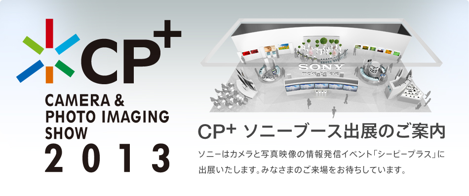 CP+ ソニーブース出展のご案内 |...