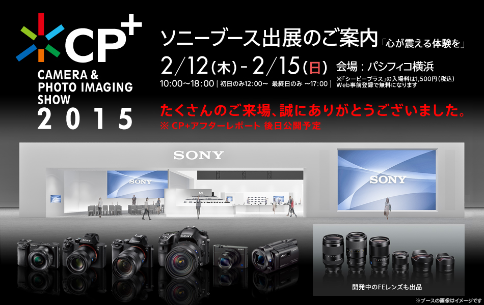 CP+2015 ソニーブース アフターレポート