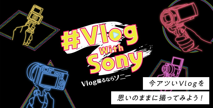 Vlog With Sony Vlog撮るならソニー