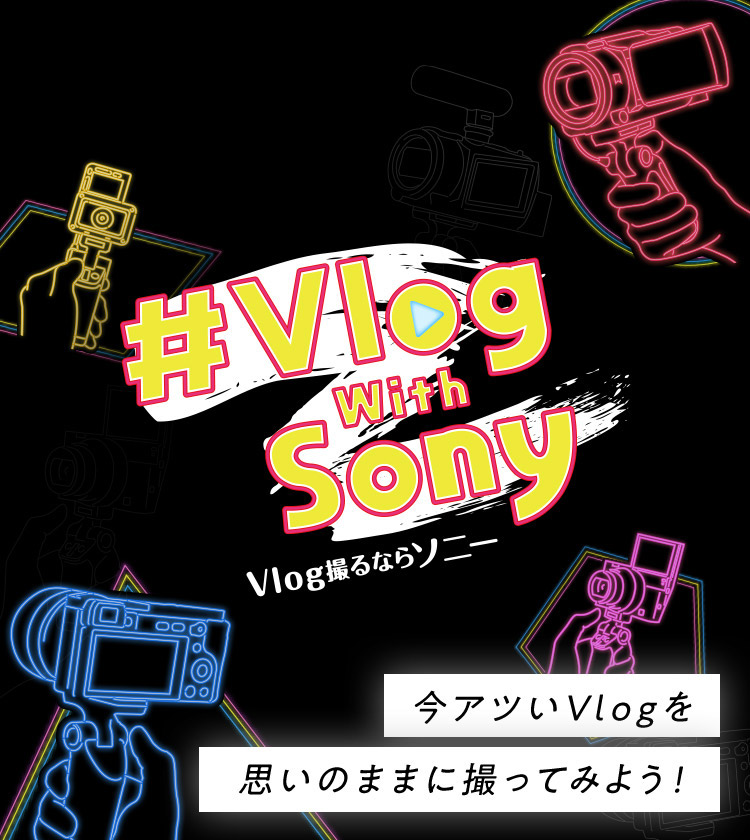 #Vlog with Sony Vlog撮るならソニー
