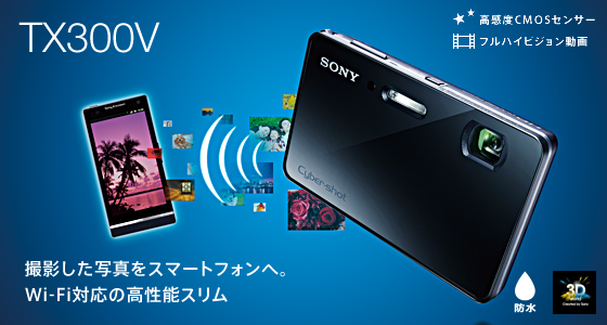 http://www.sony.jp/cyber-shot/pre_include/images/TX300V_mainvisual_index.jpg