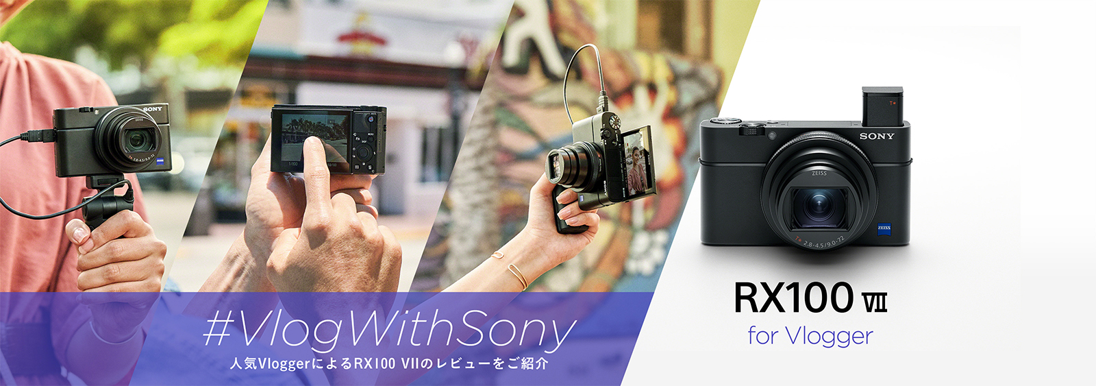 #Vlog With Sony 人気Vloggerによるrx100 VIIのレビューをご紹介 RX100VII for Vlogger