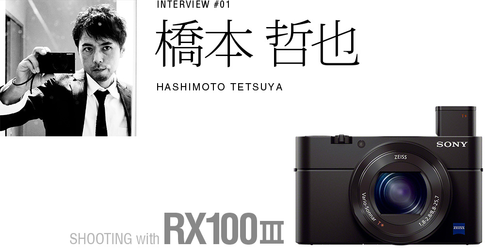 INTERVIEW #01 橋本 哲也 SHOOTING with RX100 III