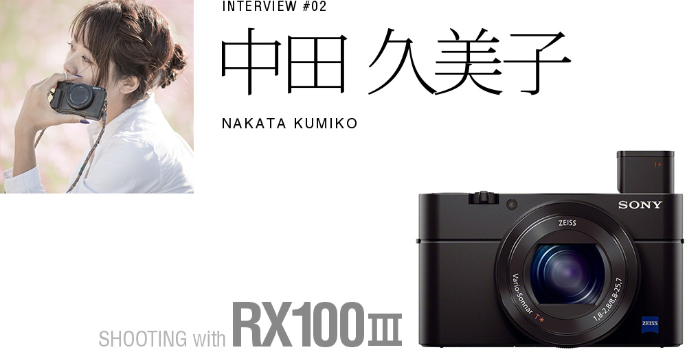 INTERVIEW #02 中田 久美子 SHOOTING with RX100 III