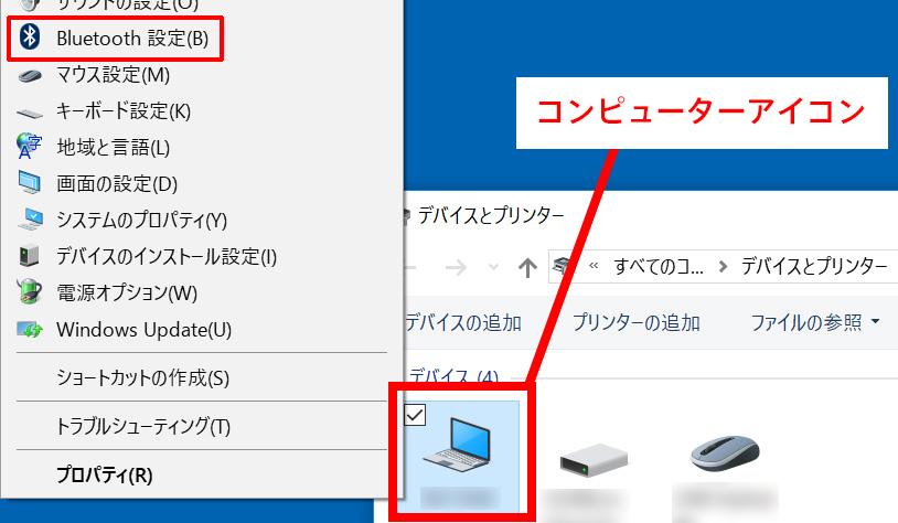 6d4b14a0d3 手順2 表示された画面の「デバイス」中に、今操作しているコンピューターが表示されているので、そのコンピューターアイコン上で右クリックし、「 Bluetooth 設定」を ...