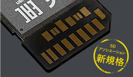 SDXC/SDHC UHS-IIメモリーカード SF-Gシリーズ タフ仕様