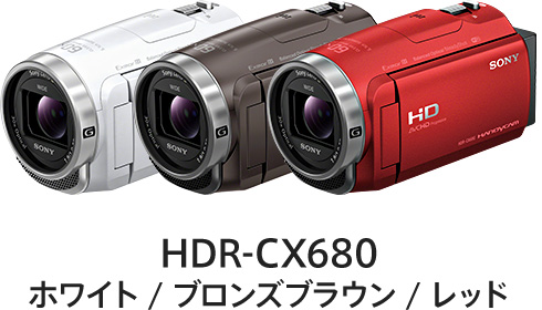 HDR-CX680