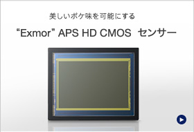 """Exmor""APS HD CMOS センサー"