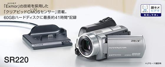 sony dcr sr220 drivers rh kazilmaran top Sony DCR- SX85 Sony DCR- SX85