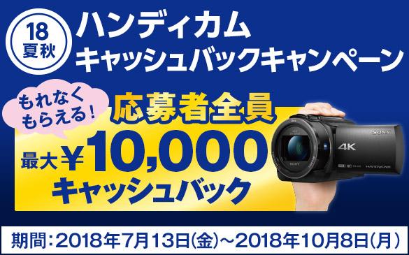 さらに今なら、最大10,000円もれなくキャッシュバック中!