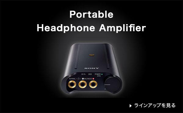 Portable Headphone Amplifier ラインアップを見る